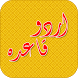 Urdu Qaida Alif Bay Pay Adfree by Digital Dividend Kids Alphabet Education Apps