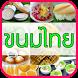 ขนมไทย by rootkit