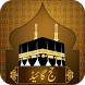Hajj & Umrah Guide Urdu by Suave Solutions