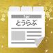 とうらぶまとめタブ for 刀剣乱舞 by buzzware