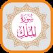 Surah Al-Mulk MP3 Offline Quran by Nur Hasanah Mobile
