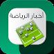 اخبار الرياضه by MediaCnt