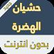 حشيان الهضرة و ضريب لمعاني by EMR Studio