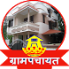 Gram Panchayat in Hindi - ग्रामपंचयत by TeamDevMom
