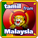 Tamil from Malaysia by Saeed Khokhar