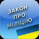 Про Міліцію+++ by Oleksandr Kotyuk