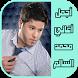 أغاني محمد السالم 2017 by 3imadev