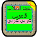 منجد الطلاب معجم عربي شامل