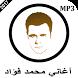 أغاني محمد فؤاد mp3