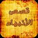 قصص الانبياء كامله جودة عاليه by Talented apps
