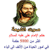 حكم الإمام علي عليه السلام by Best quality