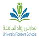 Rowaad Al Gameaa Schools