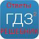 ГДЗ Решебник by NewGreenBearTeam