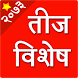 Teej 2073 Songs, Cards, SMS by Andro Nepal