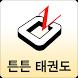 경희대 튼튼 태권도 by CheckZone.co.kr