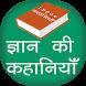 1500+ Gyan Ki Kahaniya by Deshi Apps