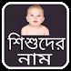 শিশুদের ইসলামিক নাম ও অর্থ by Bangla App Market