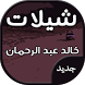شيلات خالد عبد الرحمان by developperforarabas