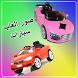 صور العاب سيارات by go2marketplay