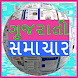 Gujarati News Paper by SAPP Technology