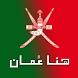 هنا عمان by Tecno world