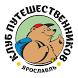 Клуб Путешественников - Ярославль