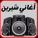 أغاني شيرين عبد الوهاب 2017 by johandevo
