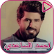 Ahmed El Saadi & Ali El Dalvy songs by musicapp