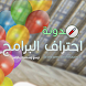 مدونة إحتراف البرامج by sameh zawahri