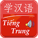 Hoc tieng Trung Quoc giao tiep by BiMac