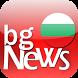 Новини от България by Kawanlahkayu