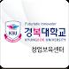 경복대학교 창업보육센터 by leejaesam