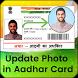 Update Photo in Aadhar Card | Aadhar Card Update