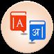 English Hindi Dictionary 2016 by sanju rajput