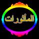 Doa Al Matsurat by segara droid