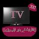 انٹرنیٹ کے بغیر ٹیلی ویژن.joke by JaybTerh