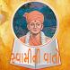 Swamini Vato by bubbles app