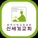 신세계교회 by 애니라인(주)