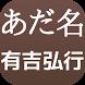 あだ名集 有吉 弘行 毒舌トークお笑い芸人 笑える悪口とボケ by ksato1