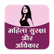 Mahila suraksha or adhikar by Smart Brains Apps