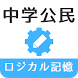 ロジカル記憶 中学公民 無料の勉強アプリ by MOSHIMO STUDIO