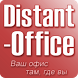 Сканер паспорта DistatntOffice by Distant-Office