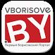 Новости Борисова vborisove.by by VBORISOVE.BY