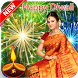 Diwali Photo Frame by AndroiPhotolab