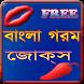 bangla gorom jokes by logic.bd.apps