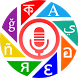 Voice Translator by Trương Minh Quân