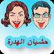حشيان الهدرة by snikedev