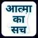 Aatma Ka Sach : आत्मा का सच by JainDev