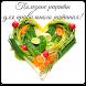 Правильное питание by MobileSol