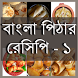 বাংলা পিঠার রেসিপি - ১ by Trinitty Apps